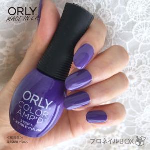 ORLY オーリー マニキュア カラーアンプド 11mL 超速乾 パワーポリッシュ ベニス パープル マットカラー ORLY JAPAN 直営店|shinwa-corp