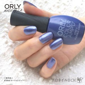 ORLY オーリー マニキュア カラーアンプド 11mL 超速乾 パワーポリッシュ オーシャンビュー パープル シャンパン パール ORLY JAPAN 直営店|shinwa-corp