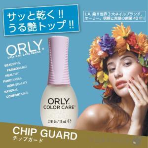 ORLY オーリー カラーケア チップガード 11mL 品番 54202 速乾 トップコート 【ORLY JAPAN 直営店】|shinwa-corp