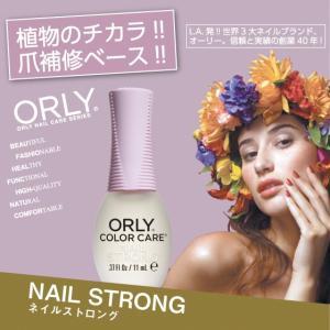 ORLY オーリー カラーケア ネイルストロング 11mL 品番 54400 地爪強化剤 トリートメント ベースコート ORLY JAPAN 直営店|shinwa-corp