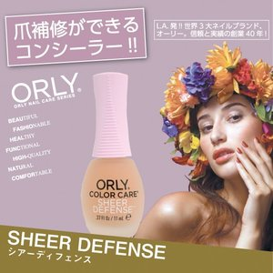 オーリー ORLY カラーケア シアーディフェンス 11mL 品番 54435 ネイル 地爪強化剤 トリートメント ベースコート コンシーラー|shinwa-corp