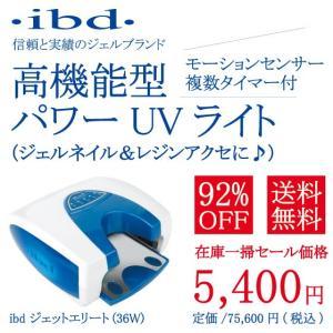 ibd アイビーディー JETエリート ジェルネイル レジンアクセサリー UVライト 36W 品番 61118  アウトレット品 ibd JAPAN 直営店 shinwa-corp