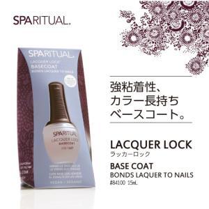 SpaRitual スパリチュアル ラッカーロック 長持ち 定着 ベースコート 15mL 品番 84100 【SPARITUAL JAPAN 直営店】