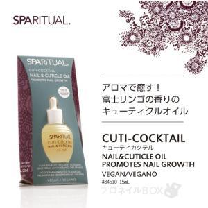 SpaRitual スパリチュアル キューティカクテル キュ...