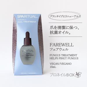 SpaRitual スパリチュアル フェアウェル 15mL 品番 84600 抗菌オイル SpaRitual JAPAN 直営店|shinwa-corp