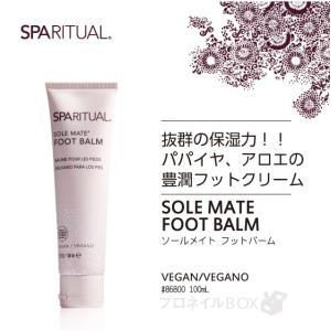 SpaRitual スパリチュアル ソールメイト フットバーム フットクリーム 保湿 かかと 100mL 品番 86800 【SPARITUAL JAPAN 直営店】|shinwa-corp