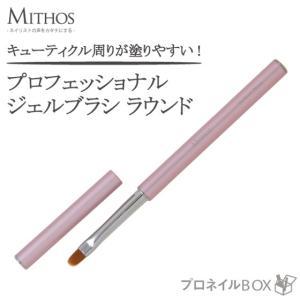 ジェルブラシ ラウンド MITHOS ミトス ネイル用品 ネイルツール ジェルネイル|shinwa-corp