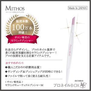 セラミック キューティクル プッシャー ネイル ツール MITHOS ミトス 甘皮処理 プレパレーション M|shinwa-corp