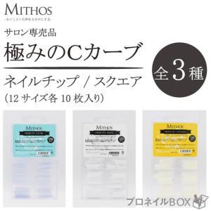 Mithos ミトス ネイルチップ クリア ナチュラル ホワイト 12サイズ 各10枚入り|shinwa-corp