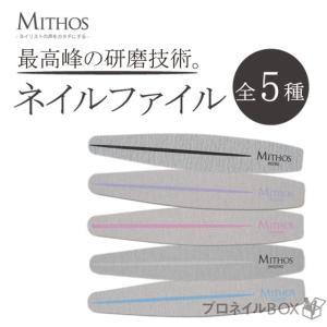 ネイルファイル 用品 爪やすり アクリル ジェルネイル MITHOS ミトス ゼブラファイル 【MITHOS 直営店】|shinwa-corp