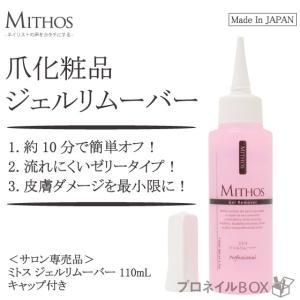 ジェルネイル リムーバー MITHOS ミトス 110mL 日本製|shinwa-corp