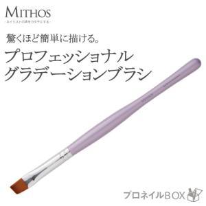 ジェルブラシ グラデーション ネイル用品 MITHOS ミトス ジェルネイル 【Mithos 直営店】|shinwa-corp