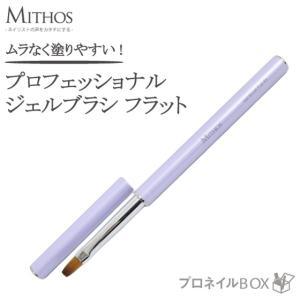 ジェルブラシ フラット MITHOS ミトス ネイル用品 ネイルツール ジェルネイル|shinwa-corp