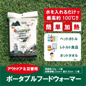 ポータブル フードウォーマー 発熱剤  発熱剤50g 3個 加熱袋 3枚入 火を使わない 料理 ホットタオル 必要なもの 食料 風呂 タオル|shinwa-corp