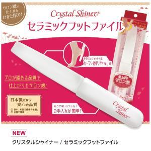 セラミック フットファイル 角質除去 カカト タコ 魚の目 クリスタルシャイン 日本製 ヤスリ|shinwa-corp