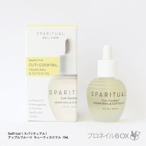 SpaRitual スパリチュアル アップルフルーツ キューティカクテル キューティクルオイル 保湿オイル アロマ 15mL 品番 9451000 SpaRitual JAPAN 直営店|shinwa-corp