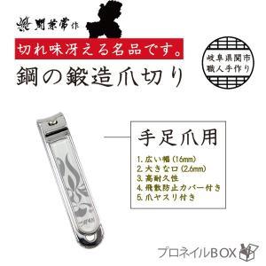 爪切り 鋼鍛造 手足用 関兼常 飛散防止カバー 爪ヤスリ付 高級 ツメキリ はがね 厚い爪もラクラク 高耐久性 日本製 匠の技|shinwa-corp