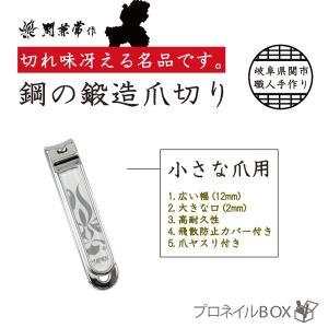 爪切り 鋼鍛造 小さな爪用 関兼常 飛散防止カバー 爪ヤスリ付 高級 ツメキリ はがね 厚い爪もラクラク 高耐久性 日本製 匠の技|shinwa-corp