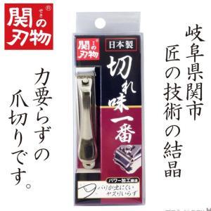 パワー爪切り ヤスリ付 高級 ツメキリ 切れ味一番 耐久性抜群 日本製 匠の技  岐阜県関市 関の刃物 ネコポス送料¥200|shinwa-corp