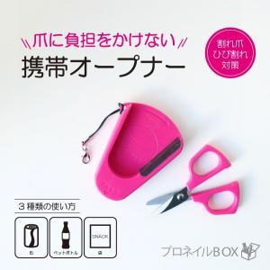 携帯用オープナー 3種対応 ペットボトル 缶 袋 蓋開け ネイルケア用品 爪 保護 キッチン用品 コンパクト 軽量|shinwa-corp