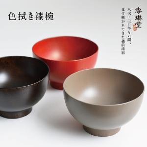 お椀や うちだ 色拭き漆椀越前漆器 漆琳堂 茶碗/ちゃわん/味噌汁/みそ汁/和食器|shinwashop