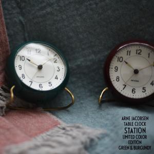 ARNE JACOBSEN/アルネ・ヤコブセン テーブルクロック2019限定ステーション/TABLE CLOCK/STATION/グリーン/バーガンディ/復刻カラー/置き時計/北欧/デンマーク|shinwashop