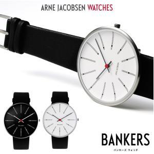 ●●ARNE JACOBSEN WATCH アルネヤコブセン  バンカーズ 腕時計 時計 ウォッチ WATCH 北欧 デンマーク ローゼンダール|shinwashop