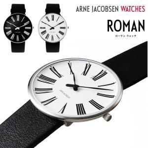 ●●ARNE JACOBSEN WATCH ROMAN アルネヤコブセン ローマン 腕時計 時計 ウォッチ WATCH 北欧 デンマーク ローゼンダール|shinwashop