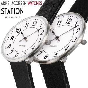 ●●ARNE JACOBSEN WATCH STATION アルネヤコブセン  34mm/40mm ステーション 腕時計 時計 ウォッチ WATCH 北欧 デンマーク ローゼンダール|shinwashop