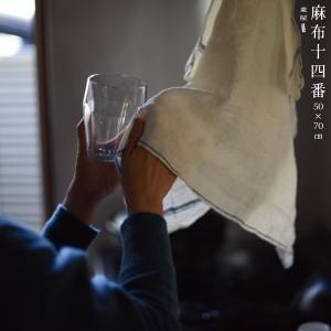 東屋/あづまや 麻布十四番 50cm×70cm/キッチンタオル/布巾/亜麻/リネン/林与/メール便対応可能/ RCP |shinwashop