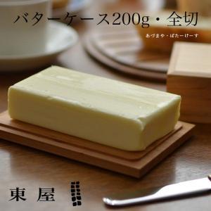 【東屋・あづまや】バターケース200グラム全判|shinwashop