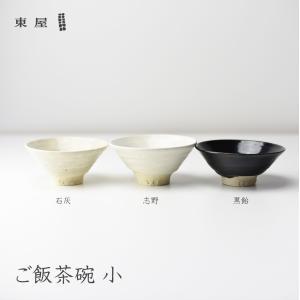 東屋・あづまや ご飯茶碗  小 ちゃわん 伊賀 お茶碗 飯椀 ギフト 日本製  茶碗|shinwashop
