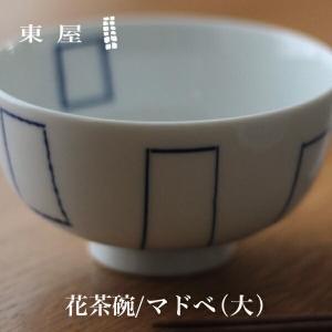 東屋・あづまや 印判  花茶碗  大/マドベ AZKG00203 この形だから持ちやすい 拘りの花茶碗茶碗/食器  |shinwashop
