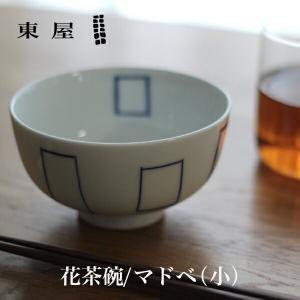 東屋・あづまや 印判  花茶碗  小/マドベ AZKG00204 この形だから持ちやすい 拘りの花茶碗  |shinwashop