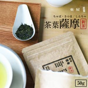 東屋・あづまや 煎茶 薩摩 50g 茶葉 茶っぱ ユタカミドリ 北川製茶 早生 荒茶 一番茶 新茶  |shinwashop
