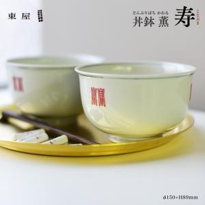 東屋・あづまや 丼鉢 薫 寿 /光春窯  AZKS00107|shinwashop