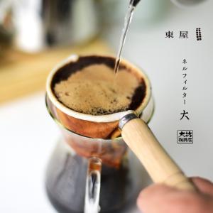 東屋・あづまや AZMB00003 ネルフィルター 大 コーヒー ドリップ ネコポス発送 |shinwashop