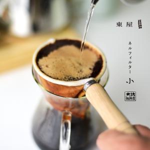東屋・あづまや AZMB00004   ネルフィルター 小   コーヒー   ドリップ|shinwashop