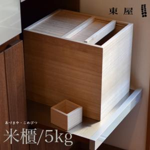 東屋・あづまや 米櫃(5kg)(一合升付き) 米びつ 桐|shinwashop