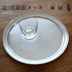 東屋・あづまや 盆/真鍮銀メッキ AZSK00446 おぼん/お盆/トレイ/|shinwashop