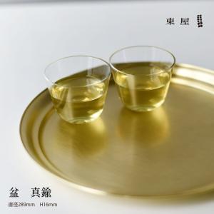 東屋・あづまや 盆/真鍮おぼん/お盆/トレイAZSK00447 |shinwashop