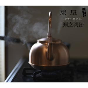 【東屋・あづまや】銅之薬缶どうのやかん 茶葉/茶/やかん|shinwashop