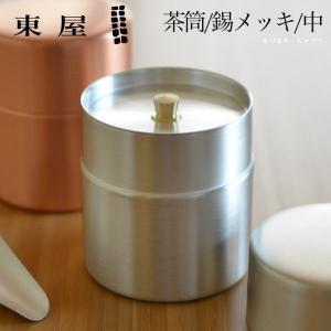 東屋・あづまや 茶筒 中 /銅/錫メッキ AZSN00204 茶葉/コーヒー|shinwashop