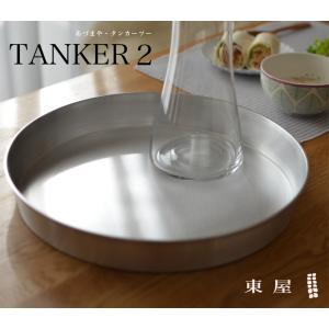 東屋・あづまや  TANKER2/タンカー2 お盆 AZSK00500 shinwashop