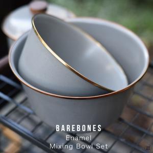 Barebones/Enamel/Mixing Bowl Set/ベアボーンズ/エナメル/ミキシングボウル/2個セット/琺瑯/食器|shinwashop