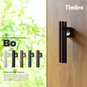 Timbre ティンブレ   Bo  ドアチャイム  ドアベル  小林幹也デザイン  ネコポス発送選択で送料無料|shinwashop