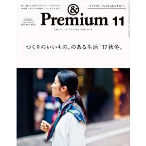 マガジンハウス &Premium No. 47 2017年 11月号 つくりのいいもの、のある生活 '17秋冬。 アンドプレミアム つくりのいいもの|shinwashop