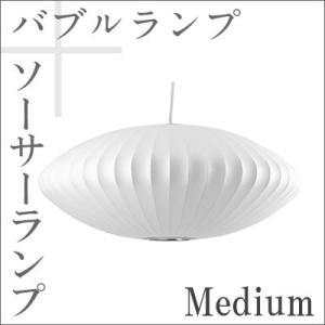Bubble Lamp/バブルランプ Saucer Lamp/ソーサーランプ ミディアムハーマンミラー ジョージネルソン/George Nelson ミッドセンチュリー/MOMA|shinwashop