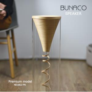 BUNACO ブナコ SPEAKER 《Premium model》designed by nendo NE1862-PN スピーカー shinwashop
