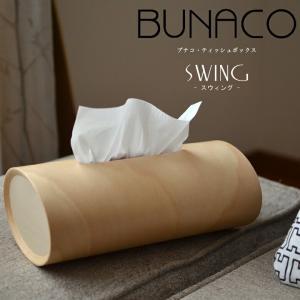 【ナチュラルカラー】ブナコ BUNACO ティッシュボックス SWING ブナコ/スイング/スウィン...